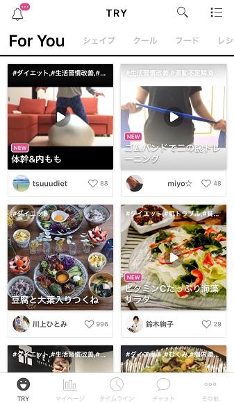 ダイエット家庭教師のアプリ画面