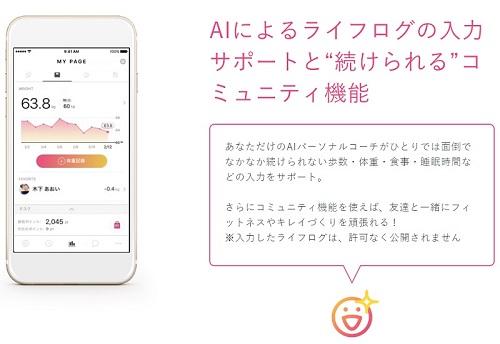 FiNCダイエット家庭教師のアプリ画像