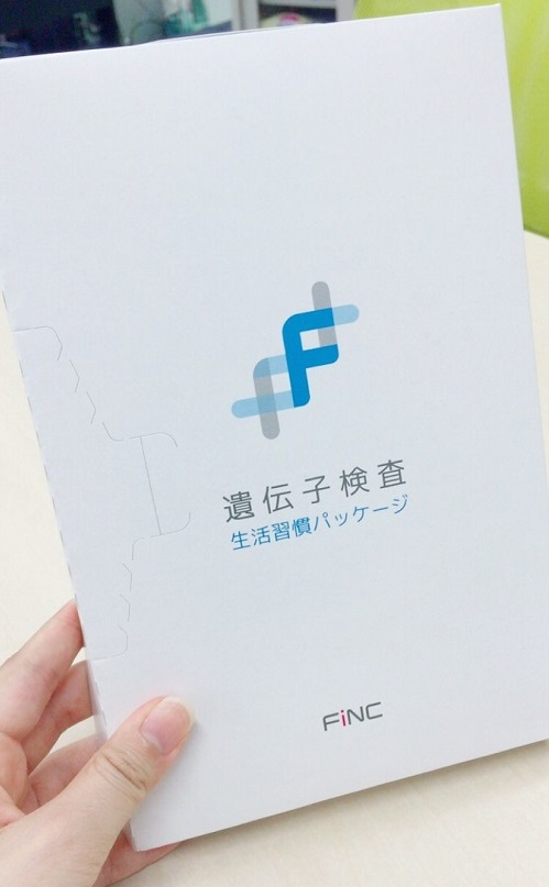 FiNCダイエット家庭教師の遺伝子検査キット