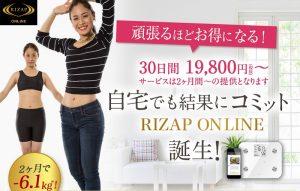 RIZAP ONLINE(ライザップ オンライン)