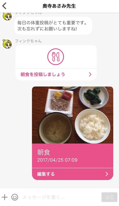 FiNCダイエット家庭教師のアプリ