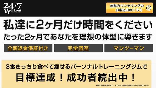 24/7ワークアウト札幌店