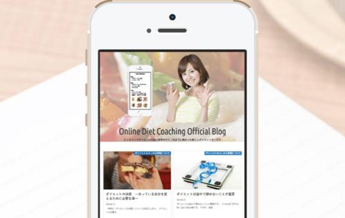 オンラインダイエットコーチングのアプリ