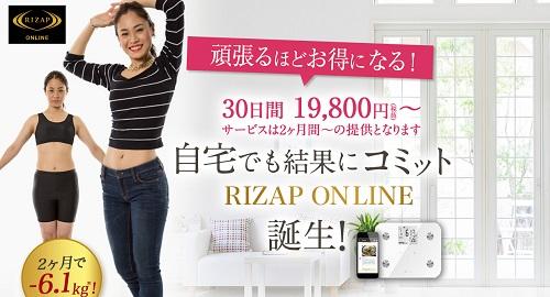 RIZAP ONLINE