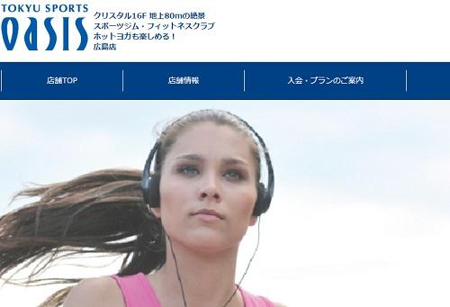 東急スポーツオアシス広島店