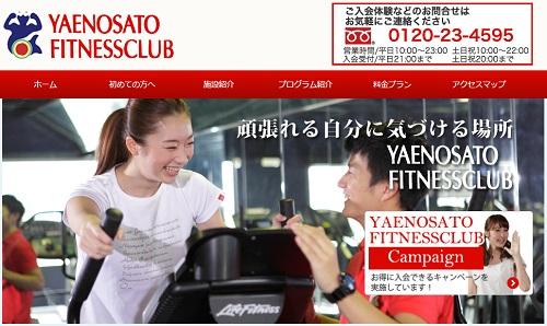 八戸ノ里フィットネスクラブ