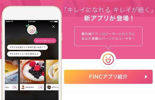 フィンクのアプリ
