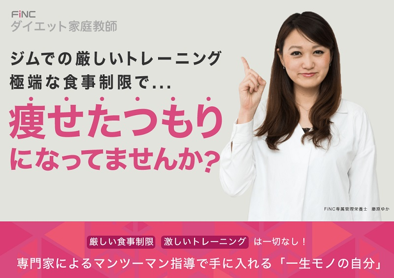 FiNC(フィンク)ダイエット家庭教師