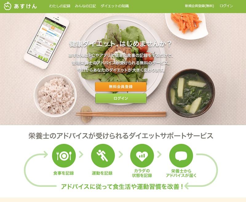無料ダイエットアプリ「あすけん」
