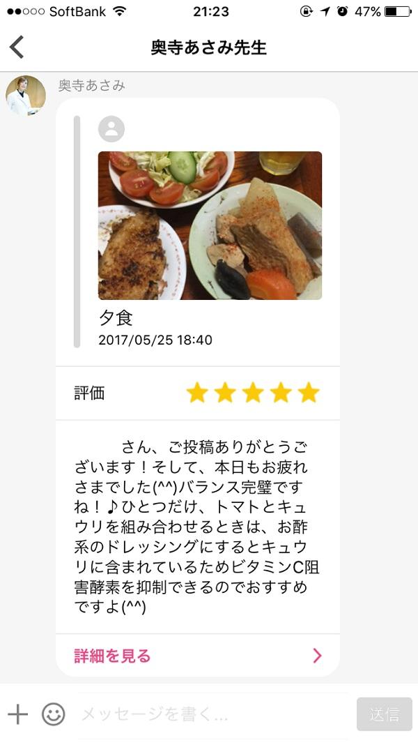 FiNCダイエット家庭教師アプリの食事指導