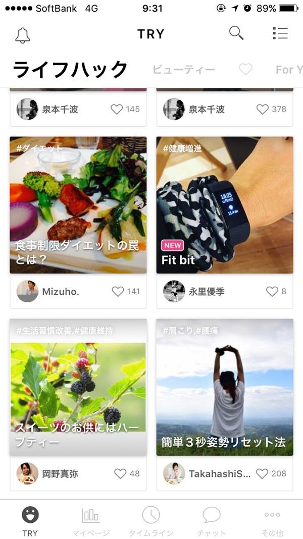 FiNCダイエット家庭教師アプリのエクササイズ動画