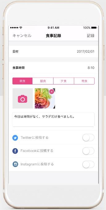 FiNCアプリの食事管理