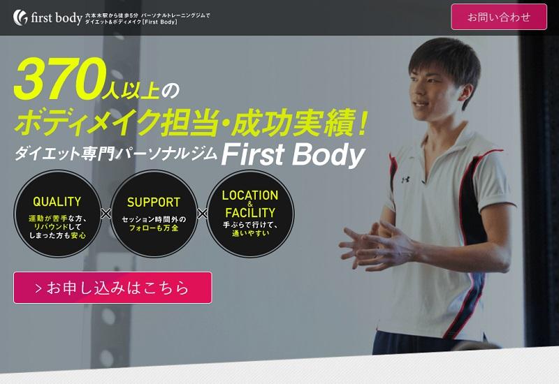 ファーストボディ(First Body)