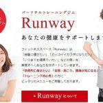 Runwayの評価レビュー