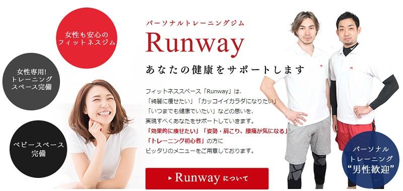 Runway(ランウェイ)ジムの特徴