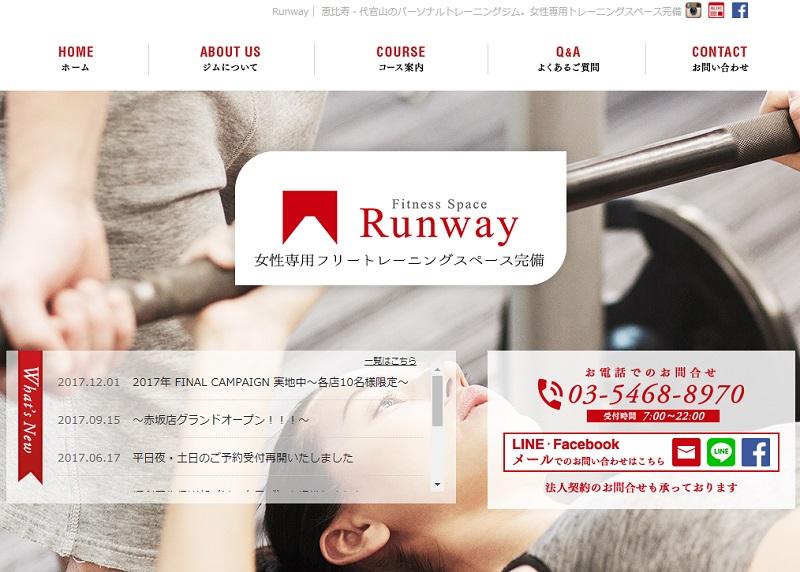Runway(ランウェイ)ジム
