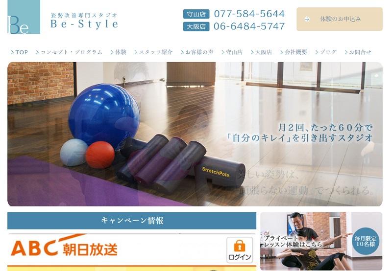 大阪本町の姿勢改善専門スタジオ「Be-Style」