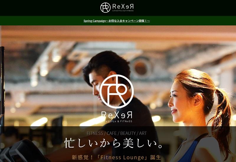 パーソナルジム「ReXeR(レクサー)」