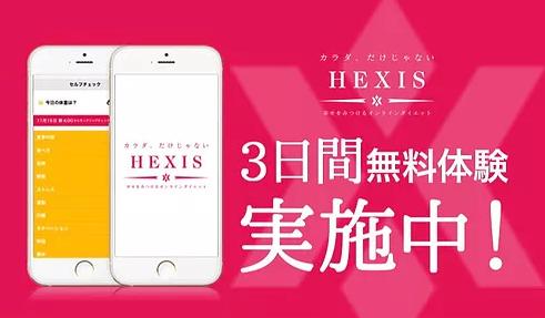 オンラインダイエット「HEXIS(ヘクシス)」