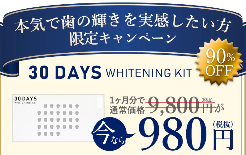 美歯口「30daysホワイトニングキット」の料金