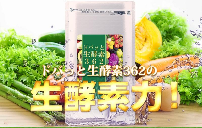 4種類の生酵素と362種類の植物発酵エキス